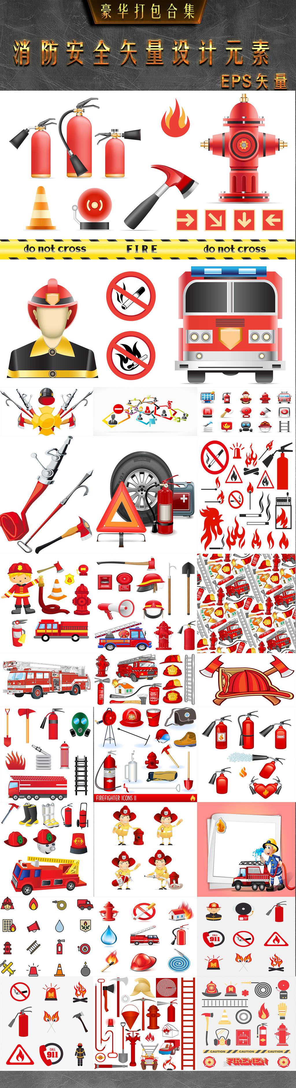 消防灭火安全矢量设计元素
