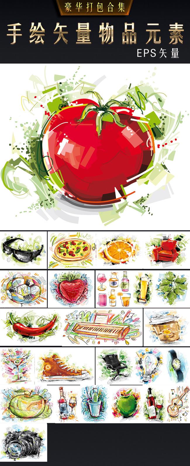 手绘水彩水果物品矢量设计元素
