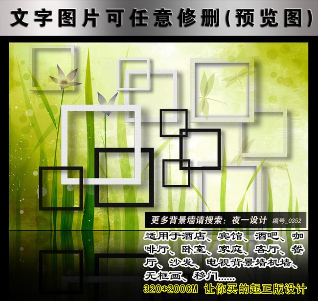 0352方框花草手绘花纹简约梦幻蜻蜓青草