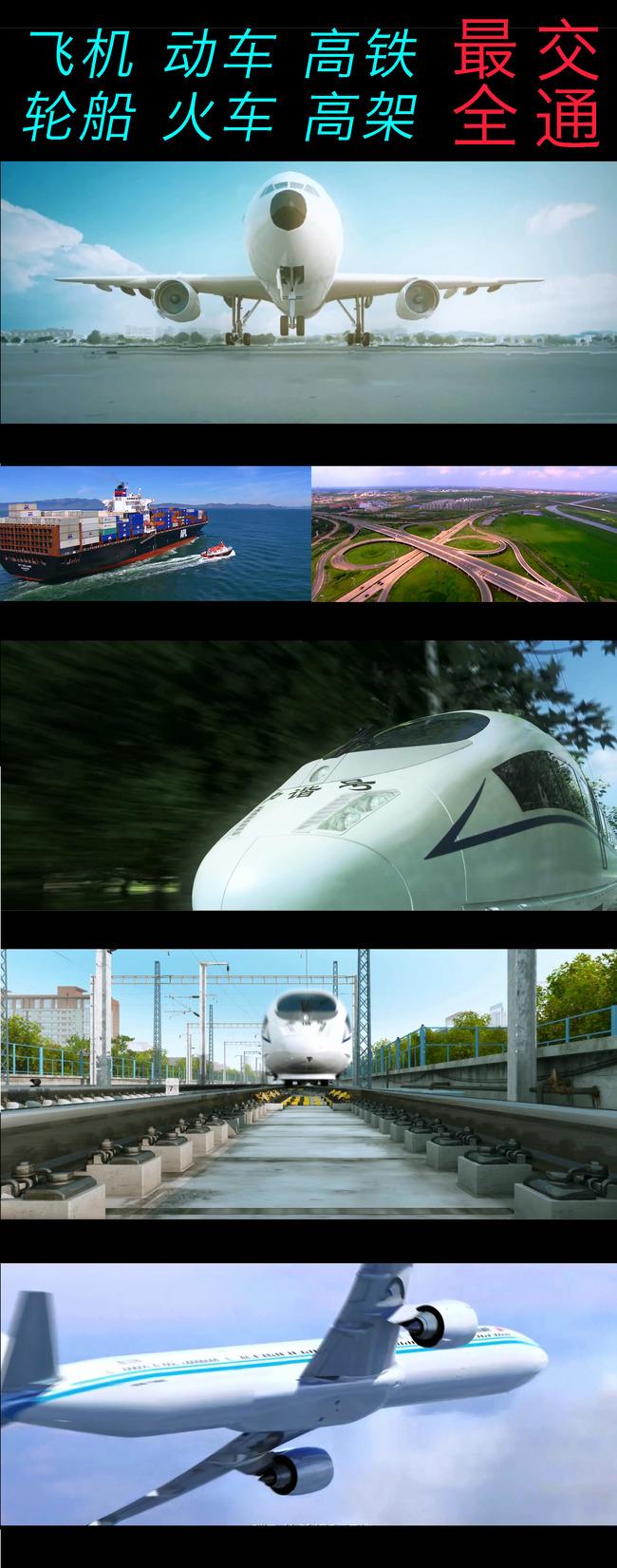 高清飞机,动车,高铁,轮船现代交通视频模板下载