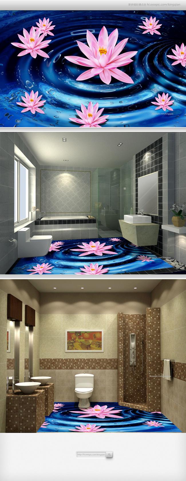 莲花水波纹卫生间3d地板
