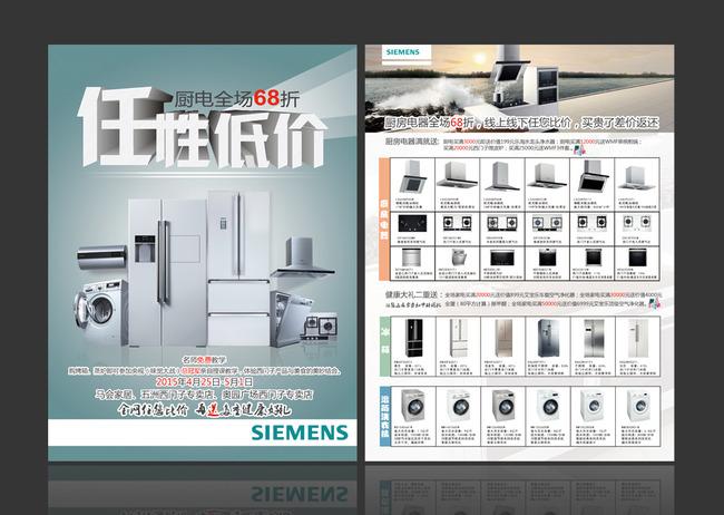 设计 宣传单 彩页|dm单页