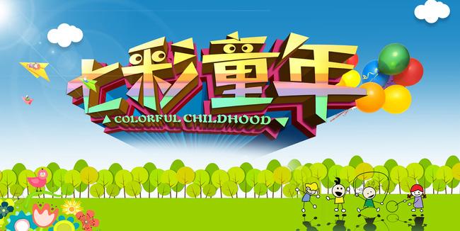 七彩童年六一儿童节海报设计模板