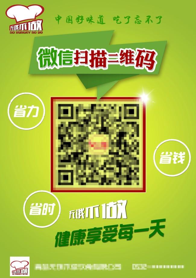 扫二维码微信餐饮绿色海报宣传单页模板下载