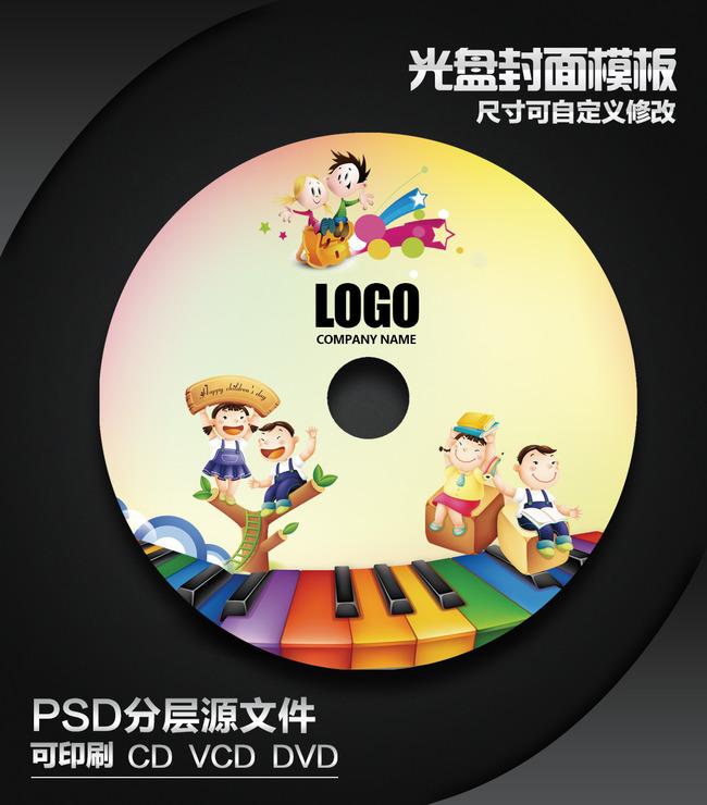 儿童音乐钢琴卡通光盘封面设计模板