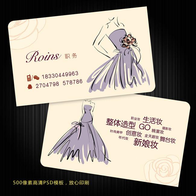 婚纱手绘名片新娘