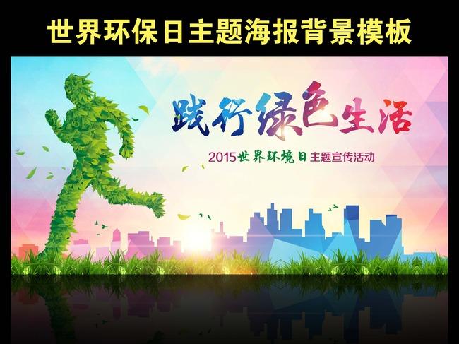 世界环保日主题海报背景模板