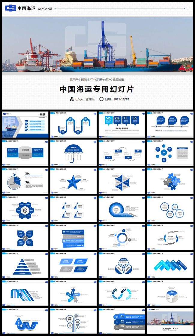 中国海运ppt模板