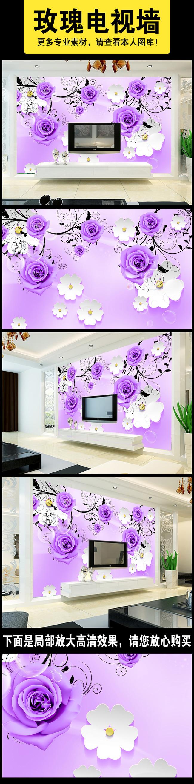 高清时尚紫玫瑰软包3d电视背景墙