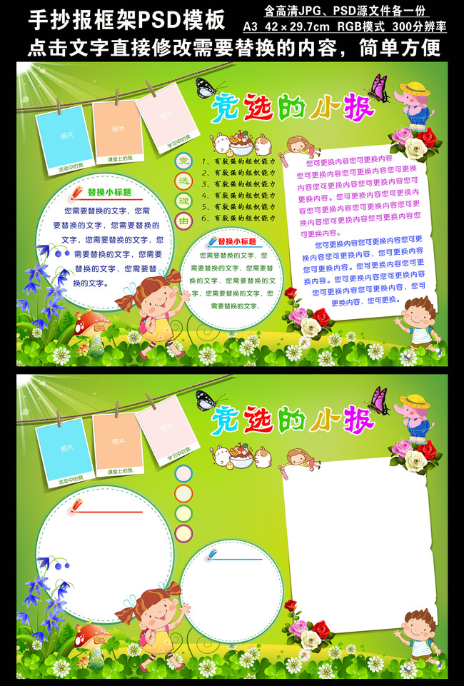 小学生幼儿园手抄报模板喷绘写真版面(3)
