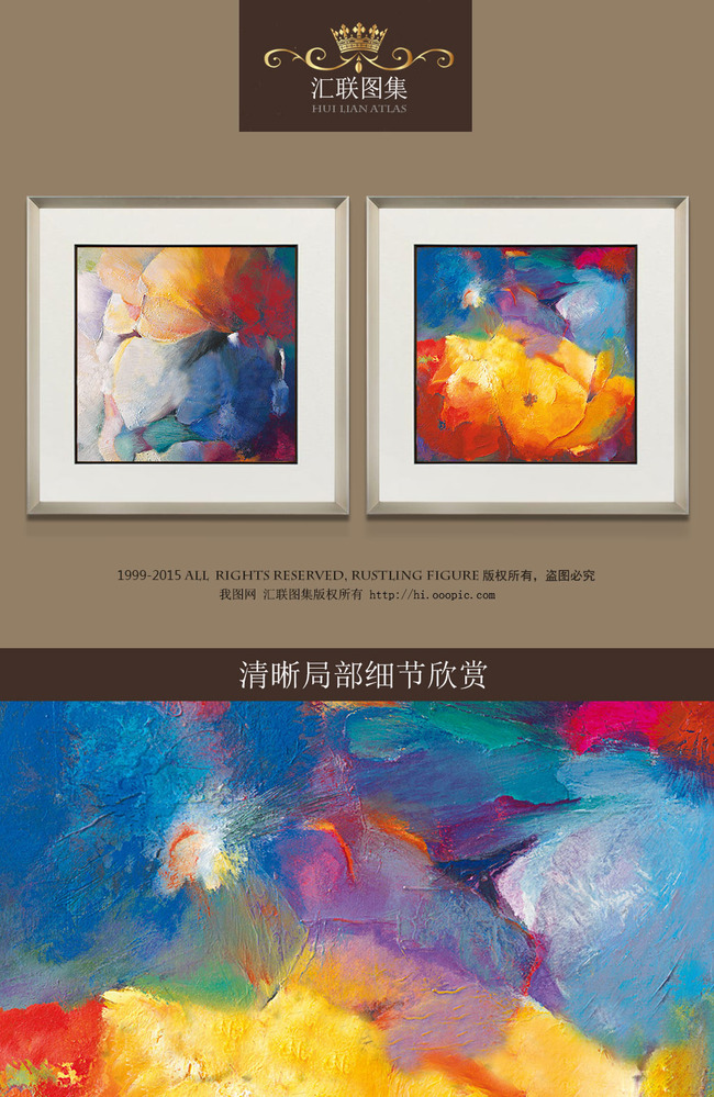 手绘抽象色彩花卉图片下载 手绘抽象花卉浪漫油画装饰画图片下载 欧式