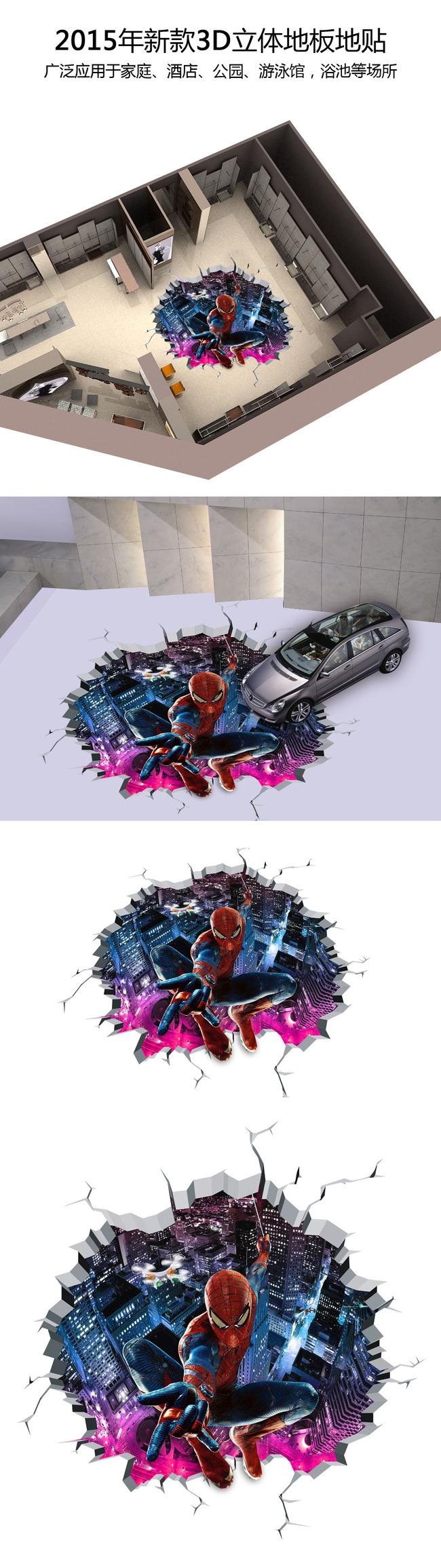 3d立体画蜘蛛侠地贴地画