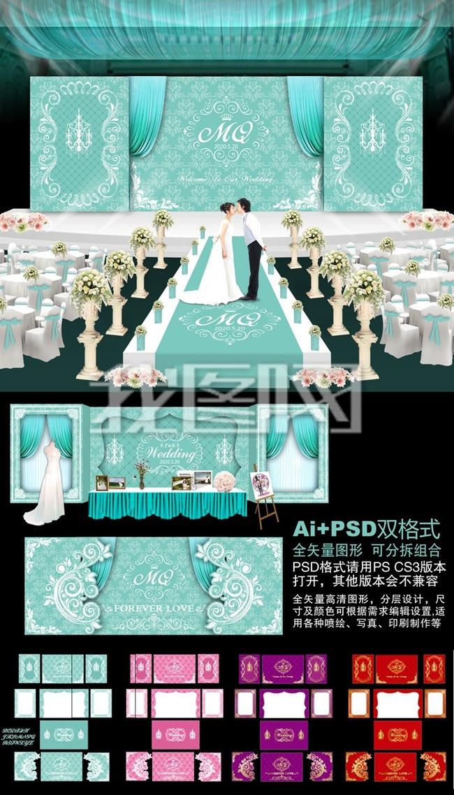 蒂芙尼蓝色主题婚礼背景欧式酒店婚礼