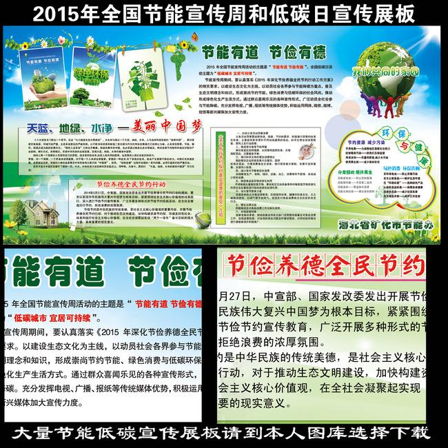 2015年节能宣传周和全国低碳日宣传展板