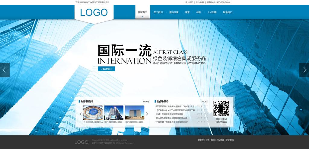 蓝色宽屏大气企业网站设计稿图片