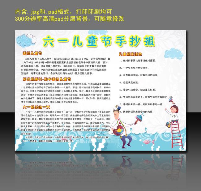 六一儿童节电子小报模板下载