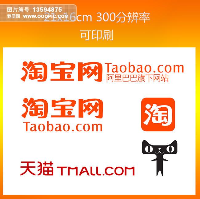 可印刷淘宝天猫图标logo设计模板下载(图片编号:)___.
