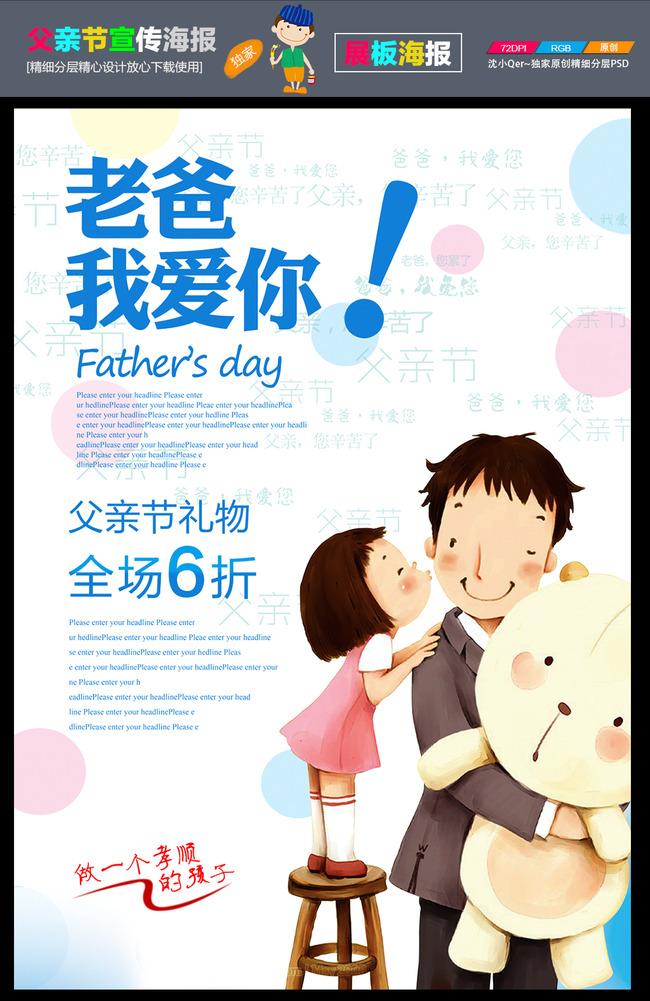 父亲节创意海报