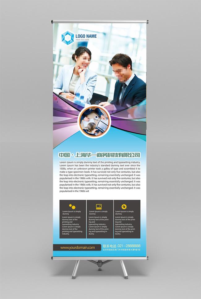企业金融地产商务人物宣传易拉宝设计模板下载(图片:)