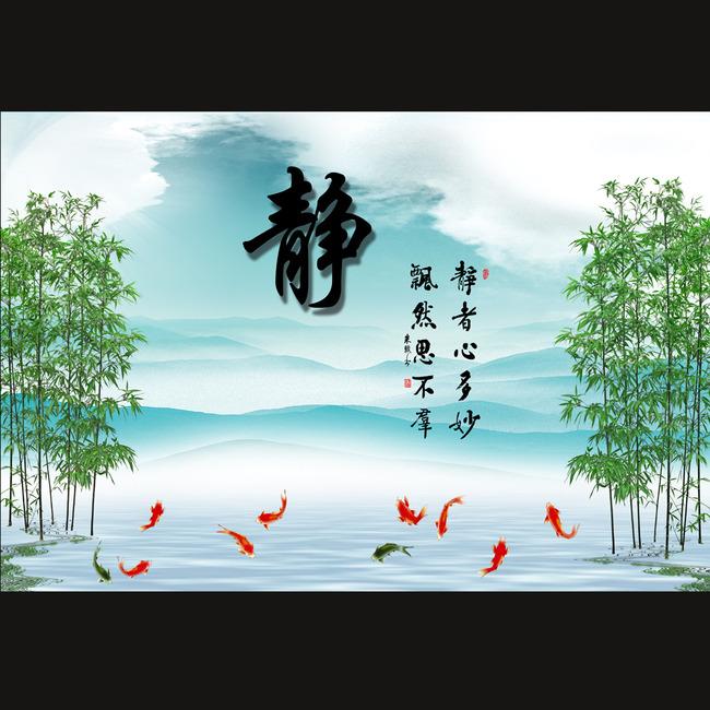 中式竹林水墨山水风景画电视背景墙模板图片