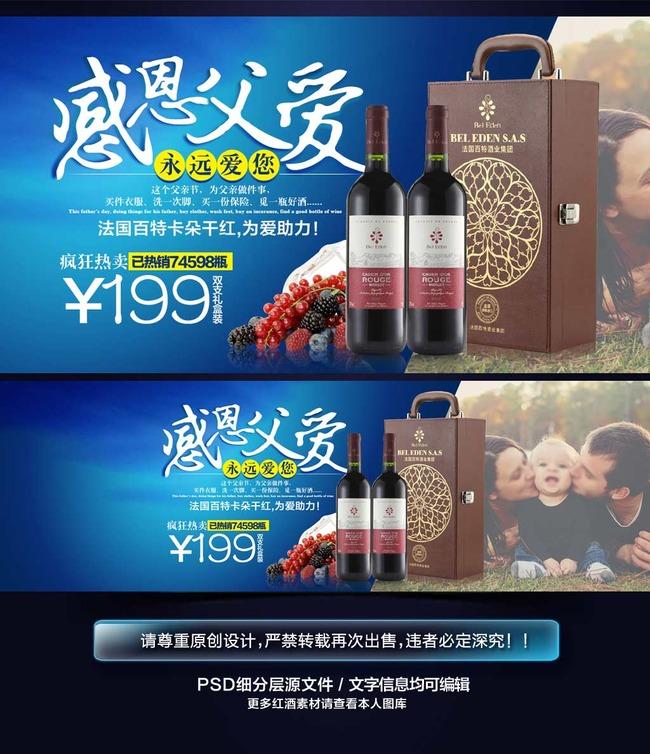 父亲节红酒全屏海报