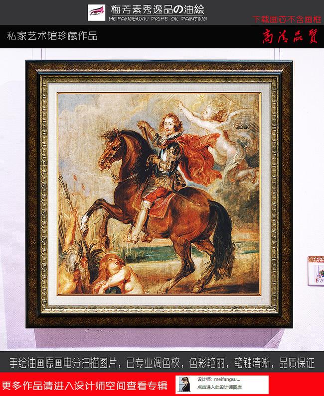 古典宫廷人物油画公爵骑士人物玄关画背景墙图片下载动物油画欧式风景