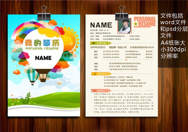 2015小升初个人简历制作模板 通用小升初封面表格范本 北京小升初自我