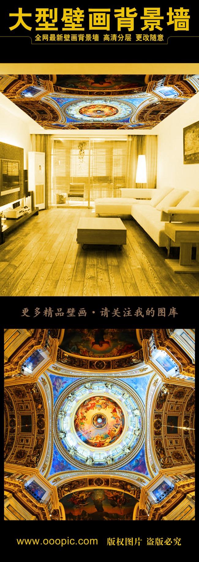 欧式天花板装饰画
