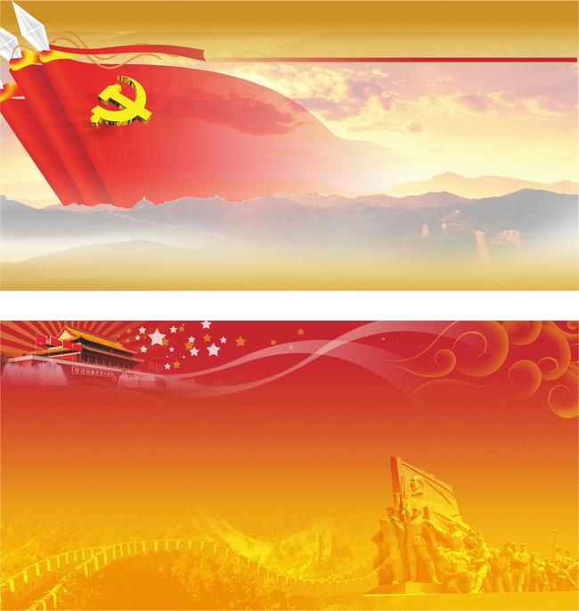 党建展板背景模板下载(图片编号:13603652)