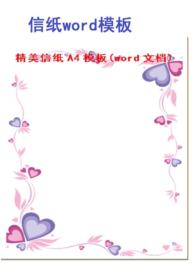 word横向背景模板