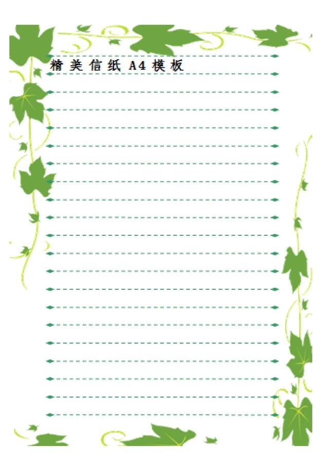 信纸背景word模板