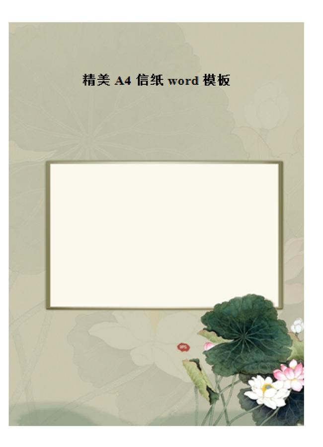 信纸背景word模板模板下载(图片编号:13603932)_信纸