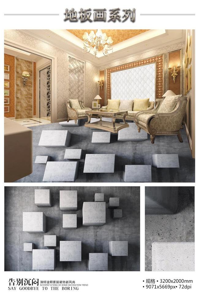 方块立体空间3d地板瓷砖画