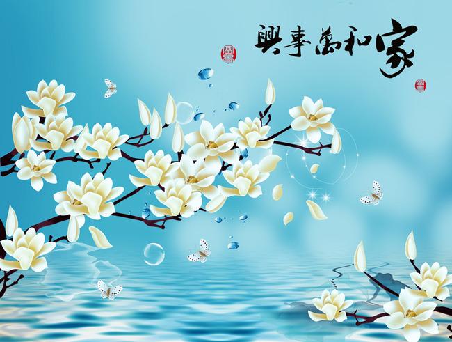 高清手绘玉兰花家和万事兴壁画背景墙