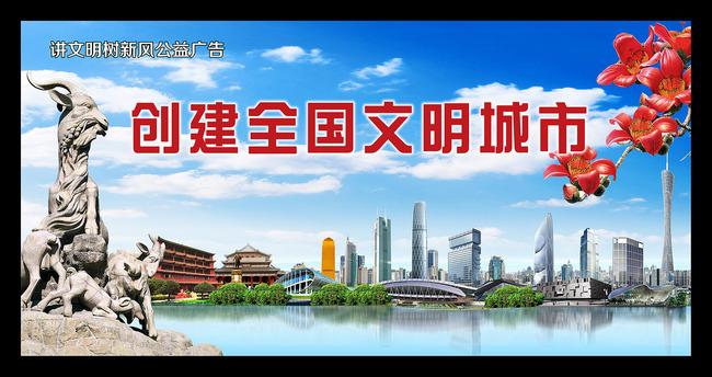 讲文明树新风公益广告创建全国文明城市图片