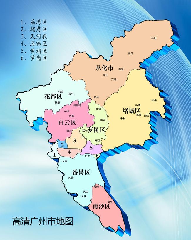 平面设计 地图 其他地图 > 广州地图  下一张> [版权图片]