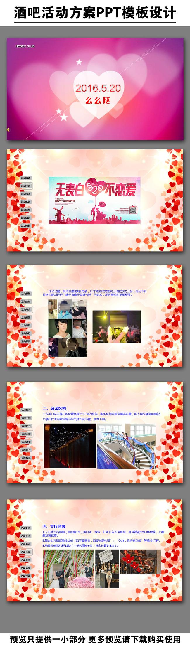 酒吧婚庆公司520七夕情人节活动策划方案模板下载(:)