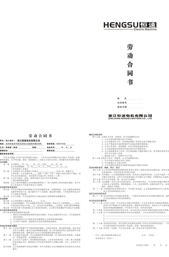劳动合同法模板下载 劳动合同法图片下载公司劳动合同 公司规定 试用