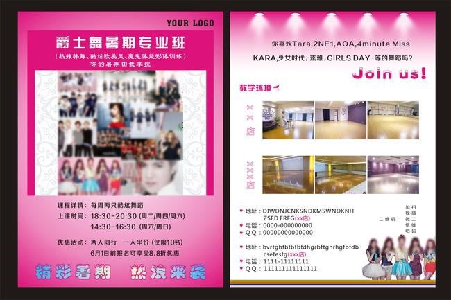 暑期舞蹈培训招生暑期宣传单页模板下载(图片编号:)