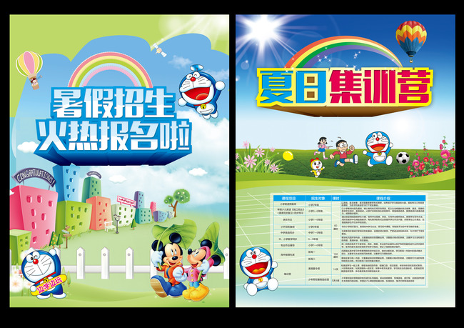 平面设计 宣传单 彩页|dm单页 > 暑假培训班学校教育机构招生dm宣传单