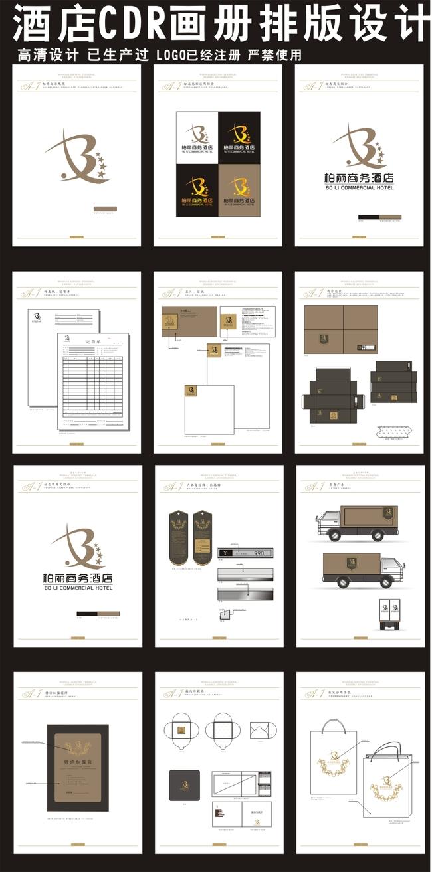酒店房产vi视觉系统手册画册宣传册模板下载(图片编号