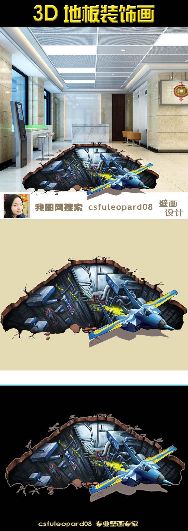 3d地板飞机起飞立体装饰画