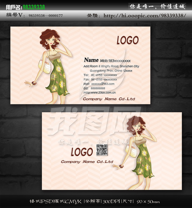 女性服装店名片模板下载(图片编号:13616565)