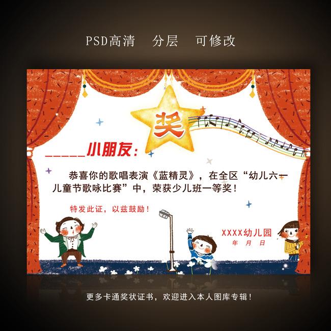可爱卡通小学生幼儿园歌词比赛奖状