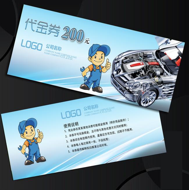 汽车行业代金券优惠券设计模板