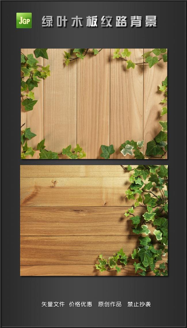 高清绿叶木板纹路背景图片