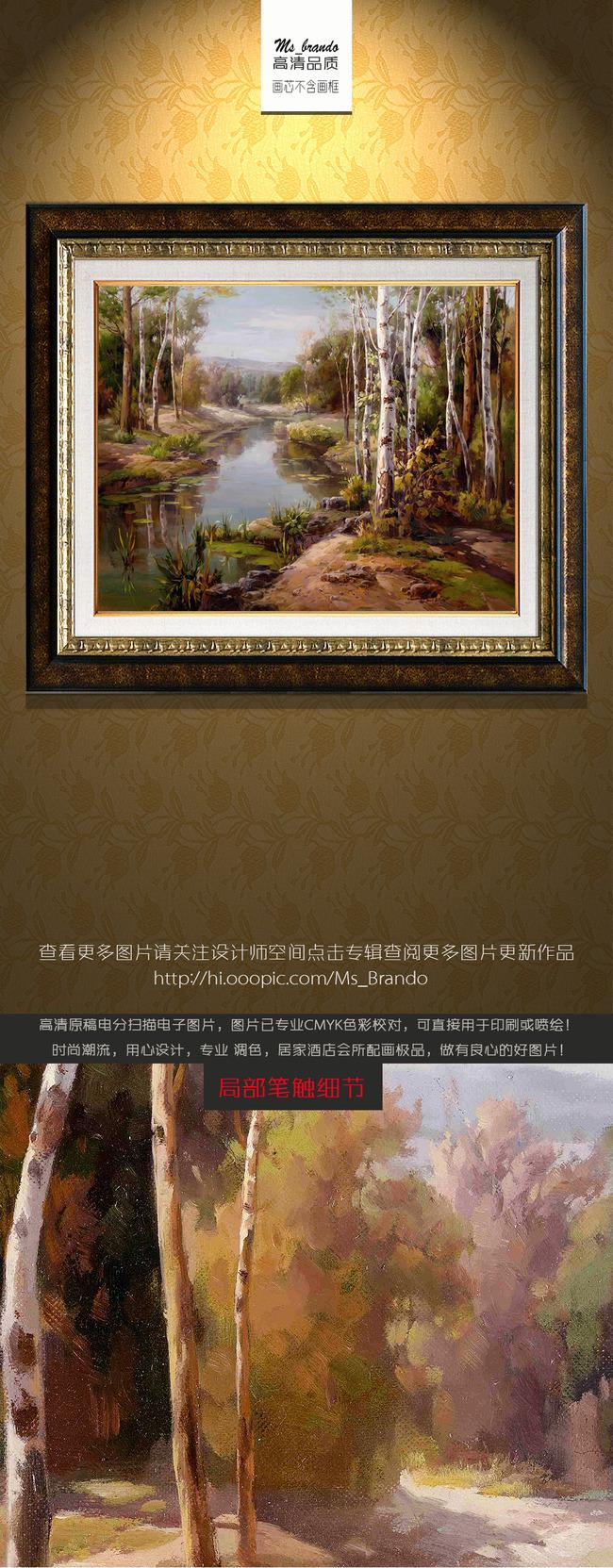 新中式 复古 典雅图片