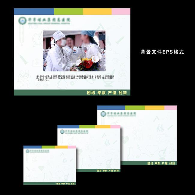 ppt模板 ppt简历 > 医疗药品医院卫生医学医生幻灯片