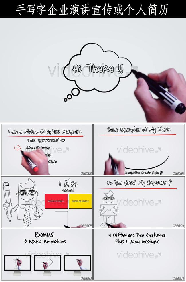 手写字企业演讲宣传或个人简历模板下载(图片编号:)