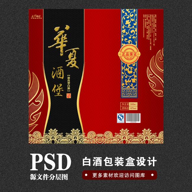 平面设计 其他 礼品 包装 手提袋设计模板 > 喜庆白酒包装盒  中国最图片